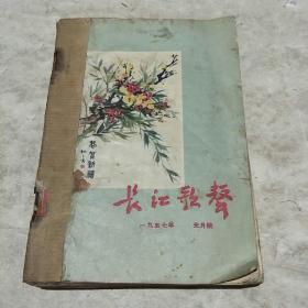 长江歌声(1957年)