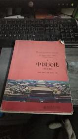 21世纪CBI内容依托系列英语教材:中国文化(英文版)