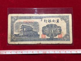 1942年民国三十一年解放区冀南银行伍百圆,G007667