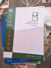 武汉船舶职业技术学院学报2018期4期