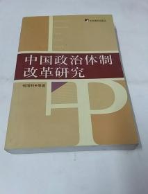 中国政治体制改革研究