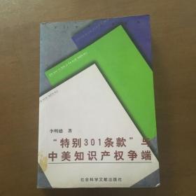 """""""特别301条款""""与中美知识产权争端(21世纪法学文库)"""