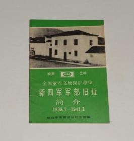 新四军军部旧址简介(1938.7-1941.1)