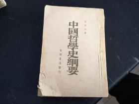 1939骞村垵鐗�   涓浗鍝插鍙茬翰瑕�  鍚戞灄鍐拌憲  1鍘氭湰鍏�