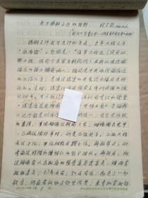 关于杨潮事件的材料(程星龄手稿)