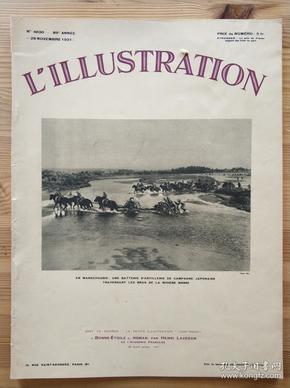 九一八事变!法国画报老报纸lIllustration 1931年11月28日刊。日军悍然发动九一八事变。法国油画家手下的北京城。本刊有太多的重要看点,请看图和详读说明。