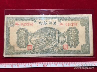 1945年民国三十四年解放区冀南银行伍百圆,AG049370