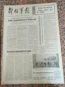 5151、解放军报-1974年8月11日,规格4开4版.9品,
