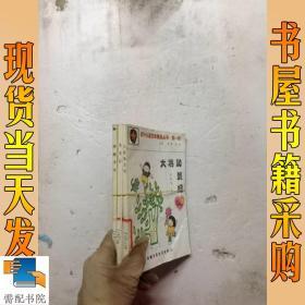 红叶儿童文学精品丛书  第一辑   大将和美妞  神秘少年  等3本合售