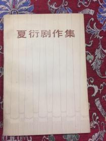 夏衍剧作集(第三卷) 平装(印数  仅2100册)