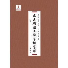 出土战国文献字词集释(全十七册)
