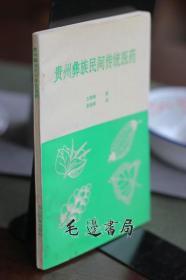 贵州彝族民间传统医药