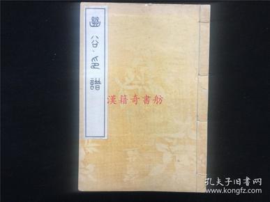 日本印谱《幽谷印谱》1册