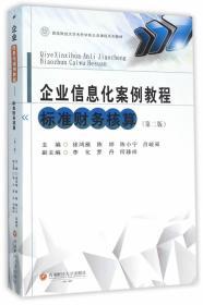 企业信息化案例教程:标准财务核算(第2版)