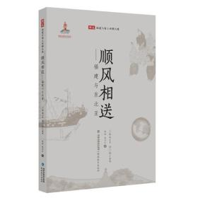 顺风相送:福建与东北亚