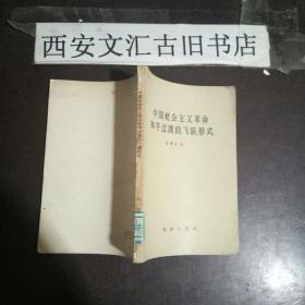 中国社会主义革命和平过渡的飞跃形式