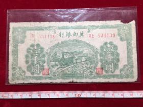 1942年民国三十一年解放区冀南银行壹千圆,BE534139
