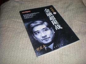 金融超限战_郎咸平_东方出版社_2009年1版1印