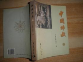 中国佛教(五)