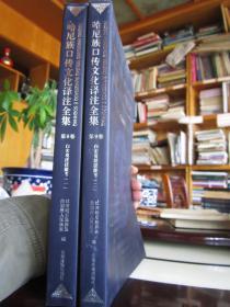 哈尼族口传文化译注全集:(第8卷+第9卷)  《白宏莫搓搓能考  (一)(二)》全两卷(册)   哈汉对照、【2册合售】大16开、厚本、定价每册580元【全新】  F