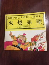 彩图中国古典名著《三国演义》:火烧赤壁