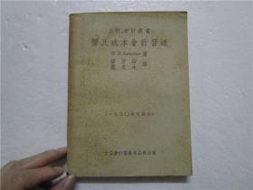 立信会计丛书 劳氏成本会计习题 (1950年改译本)
