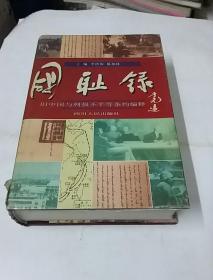 国耻录:旧中国与列强不平等条约编释