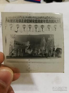 相当保证红旗插上英顶山(欢迎江苏湖北省慰问支边青壮年代表大会)底片