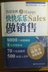 百战宝典之快快乐乐做销售