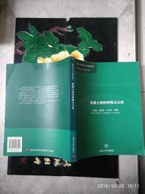 清华大学土木工程系列教材:混凝土结构有限元分析