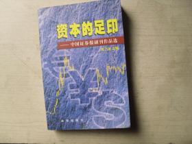 资本的足印——中国证券报副刊作品选  (4)               G302