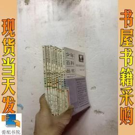 少年百科丛书 精选本    39 43 44 46 74  等9本合售