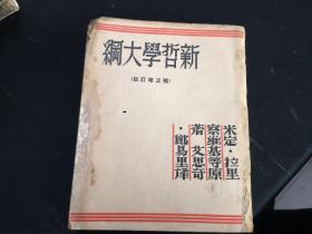 1939骞�  鏂板摬瀛﹀ぇ绾�  閮戞槗閲岃瘧