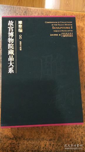 故宫博物院藏品大系-雕塑编(八)瓷塑与泥塑  (封面有点小瑕疵看图)
