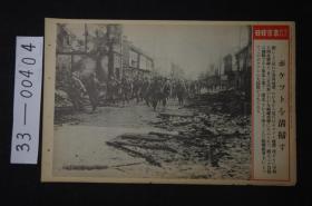 1584 东京日日 写真特报《上海闸北 皇军在激战后市街搜索我军突击战士》 大开写真纸 战时特写 尺寸:46.7*30.8cm