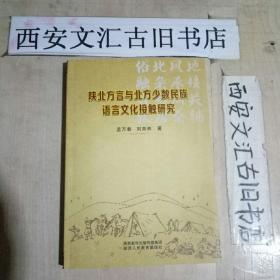 签名本:陕北方言与北方少数民族语言文化接触研究
