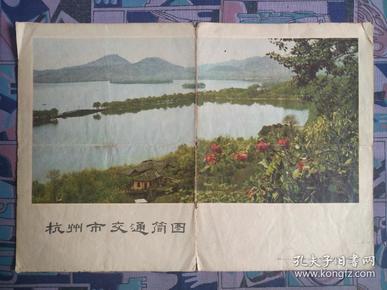 【旧地图】杭州市交通简图 8开  1975年版