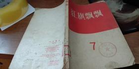 红旗飘飘(7)【1958年1印】 民主建国会藏书