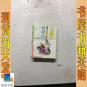 学生版中国古典文学名著  西游记:1-6   共6本合售