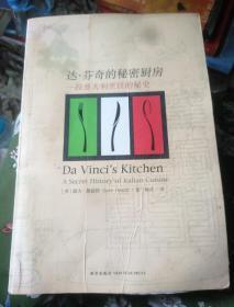 达·芬奇的秘密厨房:一段意大利烹饪的秘史