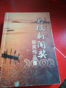 2002年党报新闻奖获奖作品集