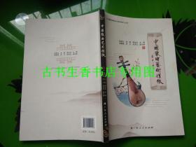 中国散曲艺术探微
