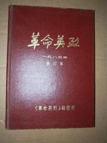 革命英烈1985合订本
