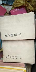 文心雕龙注 上下 (1958年一版,1962年5印)私藏