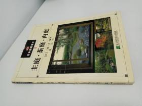 主庭茶庭内庭——最新日本庭园设计