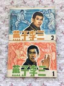 连环画:燕子李三(一二册)合售