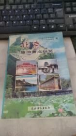 北京旅游景点纵览