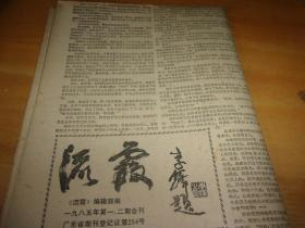 流霞 一九八五年第一/二期合刊-   对开4版全