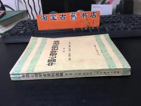 中国心理学史资料选编.第一卷