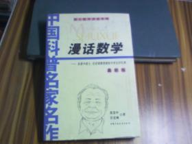 院士数学讲座专辑-漫话数学(最新版)